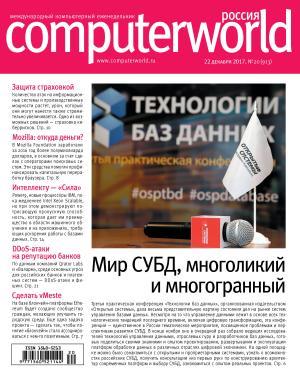Журнал Computerworld Россия №20/2017 Foto №1