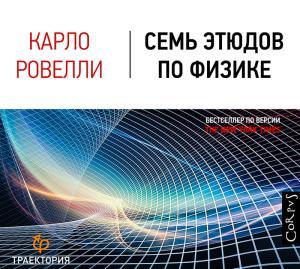 Семь этюдов по физике photo №1