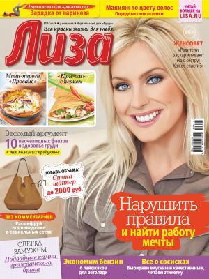 Журнал «Лиза» №06/2018 Foto №1