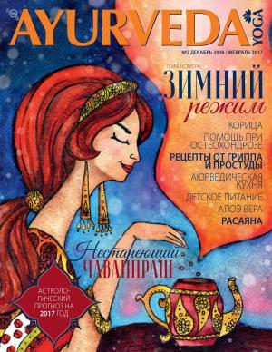 Ayurveda&Yoga №02 / декабрь 2016 – февраль 2017 Foto №1