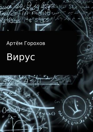 Вирус photo №1