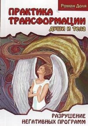 Практики трансформации души и тела Foto №1