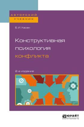 Конструктивная психология конфликта 2-е изд. Учебное пособие для бакалавриата и магистратуры photo №1