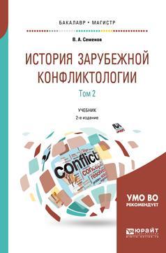 История зарубежной конфликтологии в 2 т. Том 2 2-е изд., испр. и доп. Учебник для бакалавриата и магистратуры photo №1
