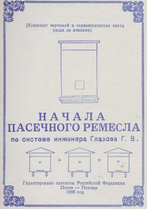 Начала пасечного ремесла по системе инженера Глазова Г.В. Foto №1