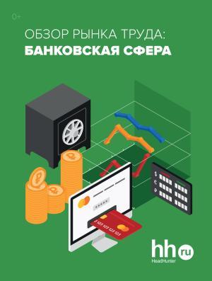 Обзор рынка труда: банковская сфера photo №1