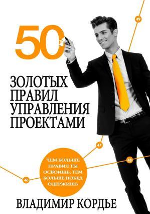 50 Золотых Правил Управления Проектами Foto №1