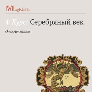 Проза русских символистов: «Мелкий бес» Фёдора Сологуба
