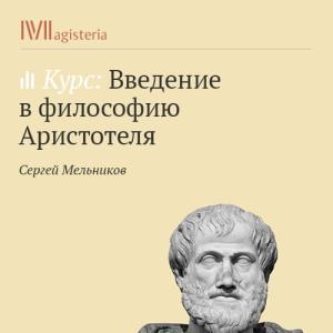 Жизнь и труды Аристотеля Foto №1