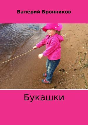 Букашки Foto №1