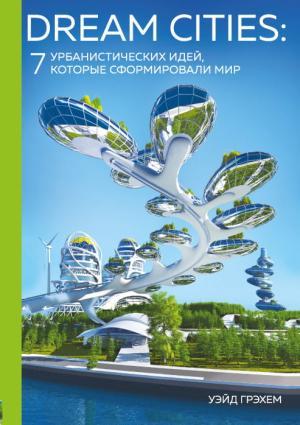 Dream Cities. 7 урбанистических идей, которые сформировали мир Foto №1