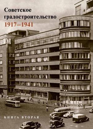 Советское градостроительство. 1917–1941. 2 том photo №1
