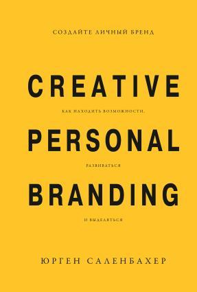 Создайте личный бренд: как находить возможности, развиваться и выделяться