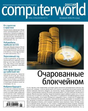 Журнал Computerworld Россия №01/2018 Foto №1