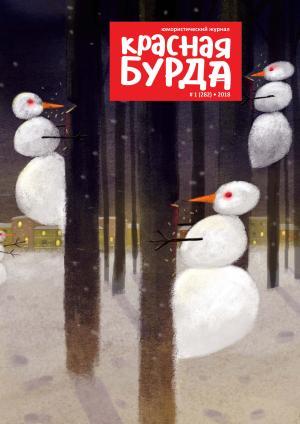 Красная бурда. Юмористический журнал. №01/2018 Foto №1