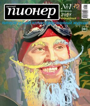 Русский пионер №1 (79), февраль 2018 photo №1