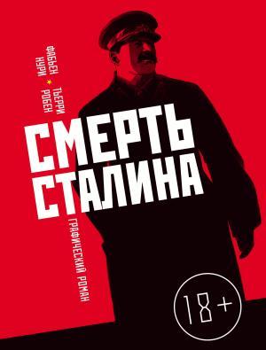 Смерть Сталина. Подлинная советская история Foto №1