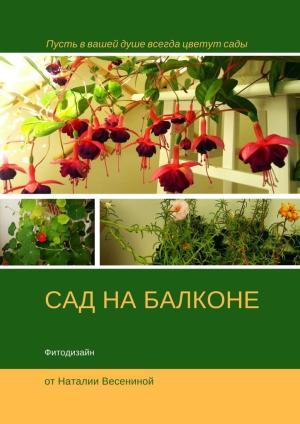 Сад на балконе. Фитодизайн Foto №1