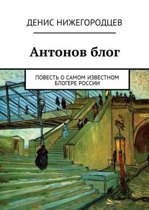 Антонов блог. Повесть осамом известном блогере России photo №1