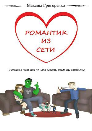 Романтик из сети photo №1