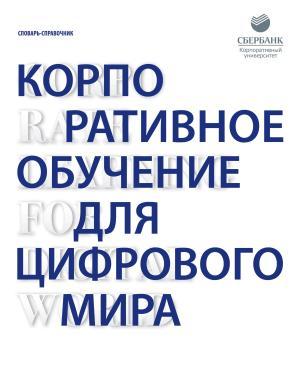 Корпоративное обучение для цифрового мира Foto №1