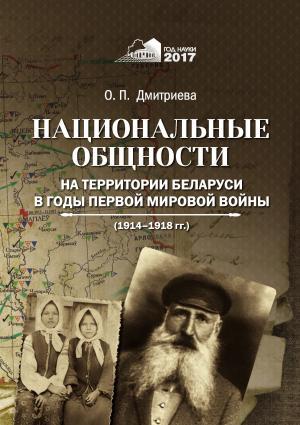 Национальные общности на территории Беларуси в годы Первой мировой войны (1914–1918 гг.)