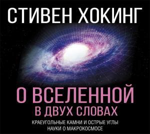 О Вселенной в двух словах. Краеугольные камни и острые углы науки о макрокосмосе photo №1
