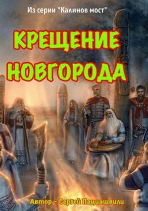 Крещение Новгорода Foto №1