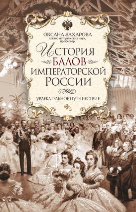 История балов императорской России. Увлекательное путешествие photo №1