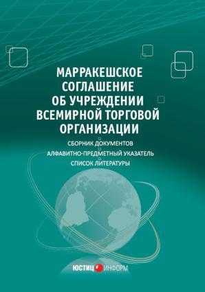 Марракешское соглашение об учреждении Всемирной торговой организации (сборник) Foto №1