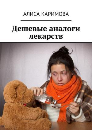 Дешевые аналоги лекарств photo №1