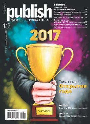 Журнал Publish №01-02/2018 photo №1