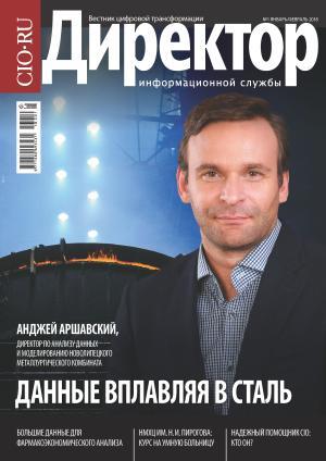 Директор Информационной Службы №01/2018 Foto №1