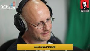 Дмитрий Goblin Пучков на РСН - о российском футболе и пакете Яровой photo №1