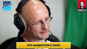 Интервью на радио Зенит: фильмы про бандитов photo №1