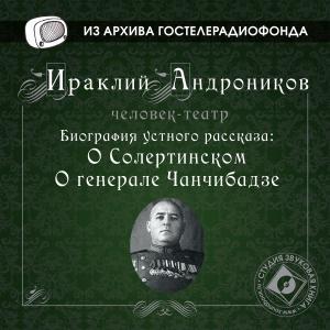 """Biografiya ustnogo rasskaza: """"O Solertinskom"""", """"O generale Chanchibadze"""" photo №1"""