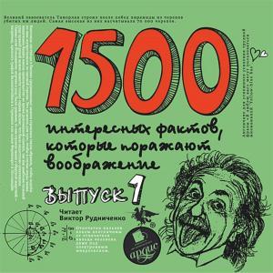 1500 interesnyh faktov, kotorye porazhayut voobrazhenie. Vypusk 1 photo №1