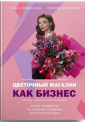 Цветочный магазин как бизнес Foto №1
