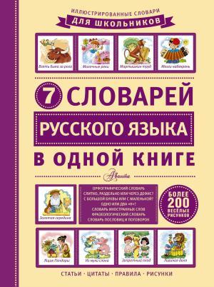 7 словарей русского языка в одной книге Foto №1