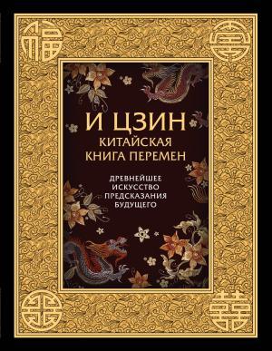 И-Цзин. Китайская Книга Перемен. Древнейшее искусство предсказания будущего photo №1