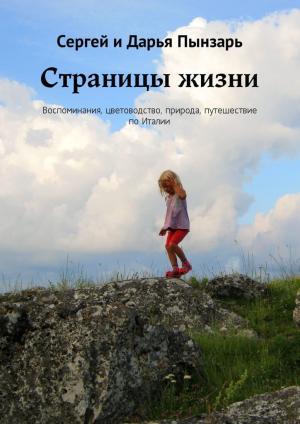 Страницы жизни. Воспоминания, цветоводство, природа, путешествие поИталии Foto №1