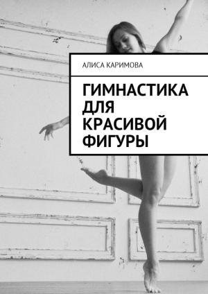 Гимнастика для красивой фигуры Foto №1