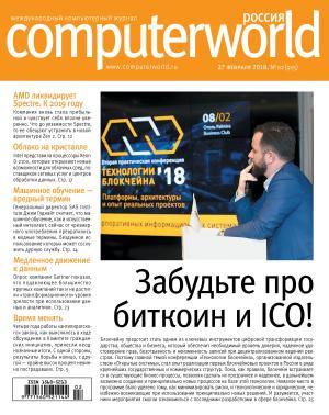 Журнал Computerworld Россия №02/2018 Foto №1