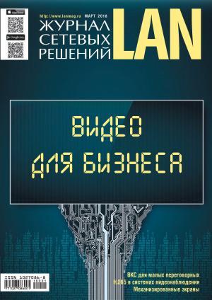 Журнал сетевых решений / LAN №01/2018 Foto №1