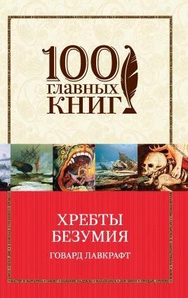 Хребты безумия (сборник) photo №1