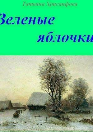 Зелёные яблочки photo №1