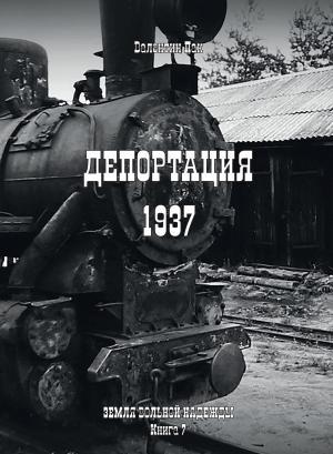 Депортация. 1937 photo №1