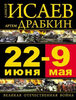 22 июня – 9 мая. Великая Отечественная война photo №1