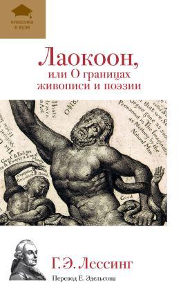 Лаокоон, или О границах живописи и поэзии photo №1