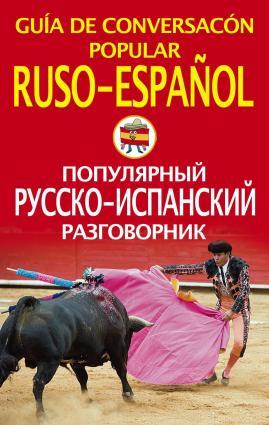 Популярный русско-испанский разговорник photo №1